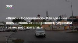 Реконструкция Волоколамска: новые стандарты