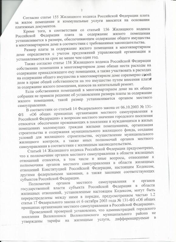 жилищный кодекс рф 2018 статья 158