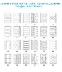 Оконные решётки в Волоколамске 8(903)715-91-15