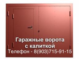 УСТАНОВКА ГАРАЖНЫХ ВОРОТ В в Волоколамске 8(903)715-91-15